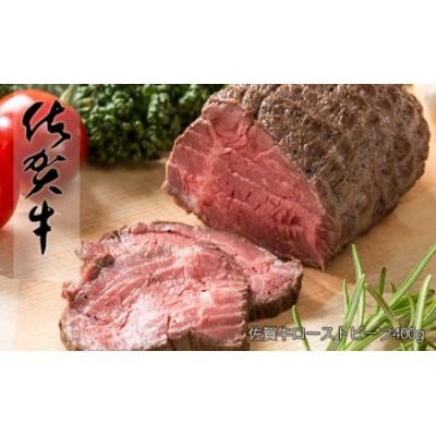 N15-12 佐賀牛 ローストビーフ400g【ご自宅でローストビーフ丼が作れる!晩酌にも最適!子どもも大人も楽しめます】