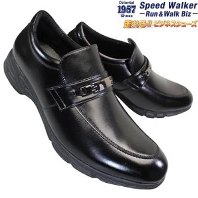 スピードウォーカー RW-7602 ブラック ビジネスシューズ メンズシューズ ビット スリッポン Uチップ 3E