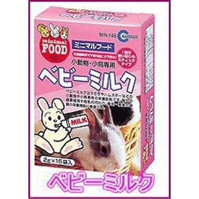 小動物.小鳥専用 ベビーミルク 2g×15袋入