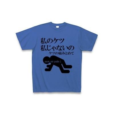 私のケツ、私じゃないの、ケツの痛みとめて Tシャツ(ミディアムブルー)