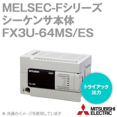 取寄 三菱電機 FX3U-64MS/ES MELSEC-Fシリーズ シーケンサ本体 (AC電源・DC入力) NN