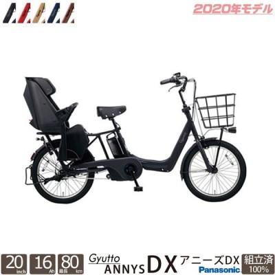 ギュットアニーズDX BE-ELAD032 電動アシスト自転車 子供乗せ 完全組立 20インチ 内装3段変速 パナソニック PANASONIC 後ろチャイルドシート
