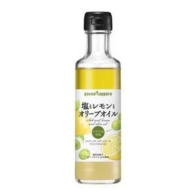 ds-2130619 【まとめ買い】ポッカサッポロ 塩とレモンとオリーブオイル (180ml) 瓶 12本(1ケース) (ds2130619)