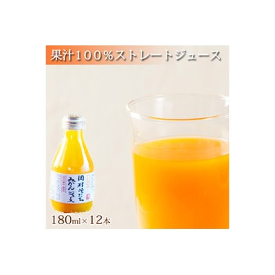 【2612-1659】果汁100%田村そだちみかんジュース 180ml×12本