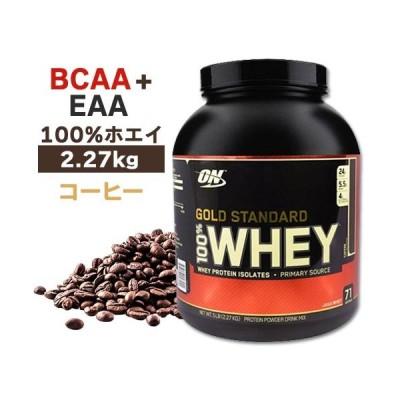 オプティマム ゴールドスタンダード 100% ホエイ プロテイン コーヒー味 2.27kg オプチマム