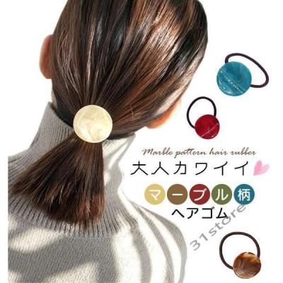 ヘアゴム ヘアポニー アセテート コンチョ 髪飾り 髪留め ヘアアクセサリー 大人 大理石風 べっ甲風 人気