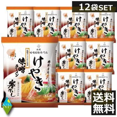 けやき 味噌ラーメン 寒干し乾燥麺 142g×12袋 寒干しラーメン 北海道 お土産ラーメン インスタント 即席ラーメン さんとうか みそ 12個 12人前
