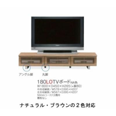 テレビ台 ローボード テレビボード 収納 完成品 おしゃれ 180 木製 日本製