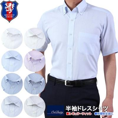 ワイシャツ Yシャツ メンズ ビジネス 半袖 ドレスシャツ 形状記憶 しわになりにくい 形態安定 ON DUTY  クールビズシャツ ボタンダウン ワイドカラー