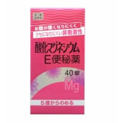 【第3類医薬品】酸化マグネシウムE 40錠 便秘 便軟化剤【RH】