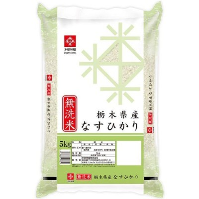 栃木なすひかり 5kg  無洗米  令和2年産 米 お米