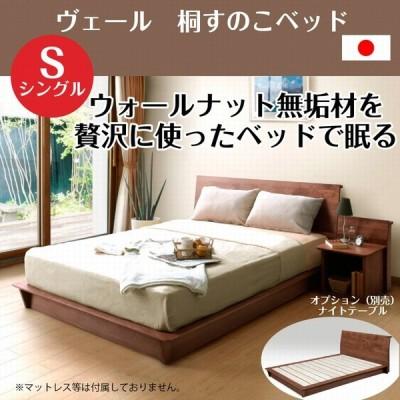 桐すのこ ベッド シングル 木製 おしゃれ 国産 ベッドフレーム付き ※床板には桐すのこ23mm厚