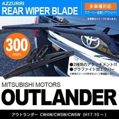 リア ワイパーブレード 一体型 リアワイパー 300mm 1本 アウトランダー H17.10 ~ CW4W、CW5W、CW6W 【