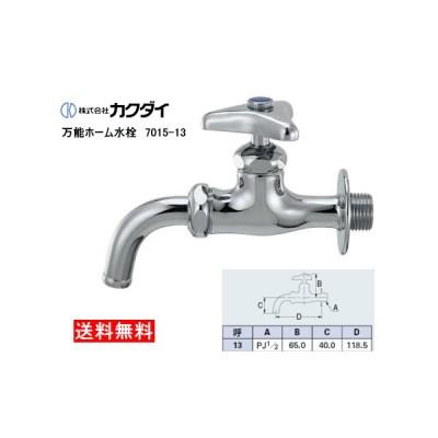 カクダイ 万能ホーム水栓 7015-13