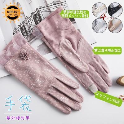 「送料無料」レデイース 手袋 スマホ 対応 UVカット 新作 かわいい おしゃれ 紫外線対策 日焼け対策