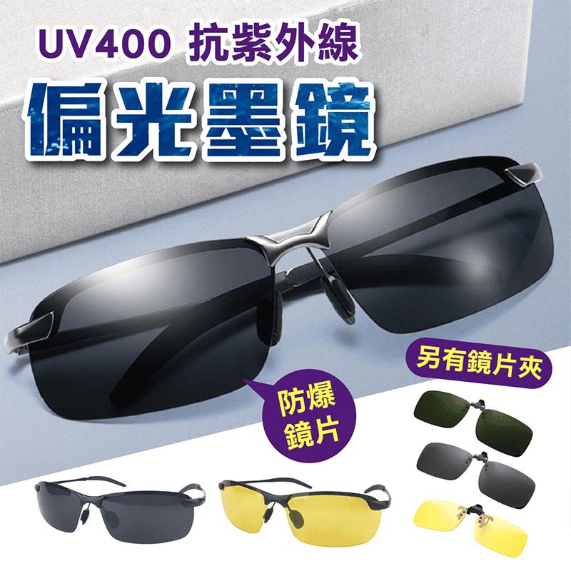 UV400抗紫外線偏光眼鏡