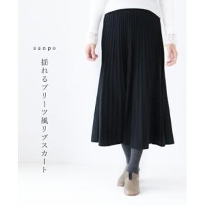 揺れる プリーツ 風 リブ スカート cawaii sanpo レディース ファッション カジュアル ナチュラルウエストゴム プリーツ ベーシック シ