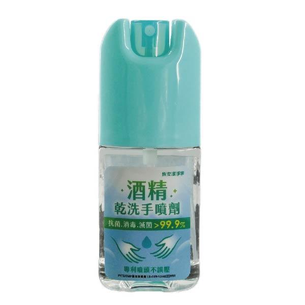恒安潔淨寧乾洗手噴劑