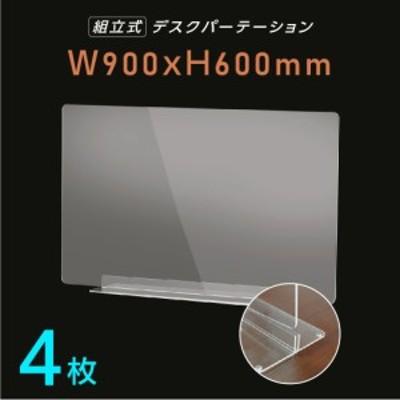 お得な4枚セット [まん延防止等重点措置飛沫防止] 透明 アクリルパーテーション 900mmx600mm アクリル板 dpt-n9060-4set 仕切り板 卓上