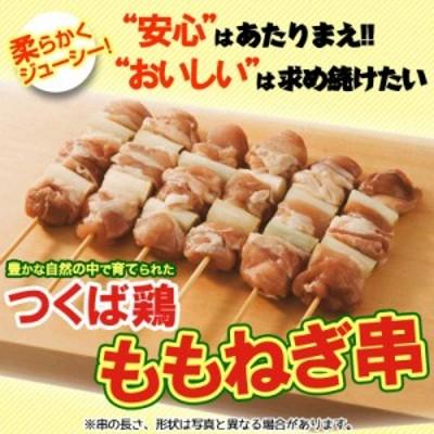 国産つくば鶏 ももねぎ串 40g×20本 冷凍 焼き鳥 焼鳥 やきとり