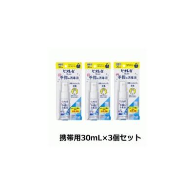 【3本セット】花王 ビオレU 薬用 手指の消毒スプレー 携帯用 30ml×3 【医薬部外品】