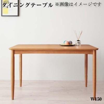 ソファベンチ リビングダイニング E-JOY イージョイ ダイニングテーブル(W150)