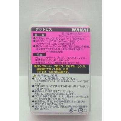 WAKAI ALC・コンクリート用 グットビス 5X35mm 80本入