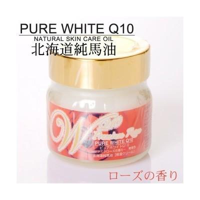 【北海道純馬油本舗】 ピュアホワイトQ10 ローズ 65g