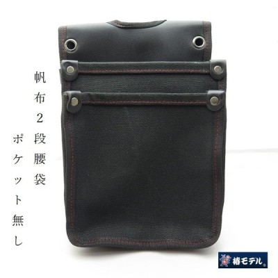椿モデル 腰袋 帆布 Y型ハーネス対応 内ポケットなし TKC-03 椿4号帆布腰袋(大)