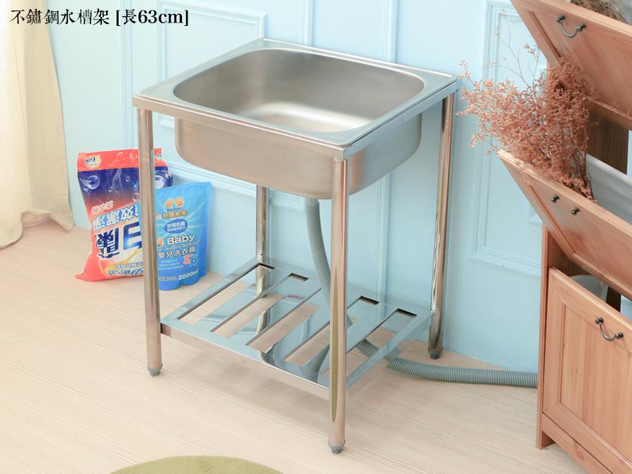 kihome不鏽鋼水槽架 [長63cm]2尺限時免運/流理台/洗衣槽/洗手槽/集水槽/洗碗