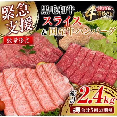 ≪緊急支援≫お楽しみ定期便★4等級以上黒毛和牛スライス&国産牛ハンバーグ(合計3回・2.4kg)