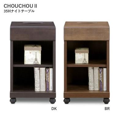 CHOUCHOU2 シュシュ2 35Hナイトテーブル サイドテーブル