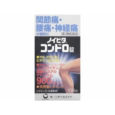 【第3類医薬品】 ノイビタコンドロ錠 108錠