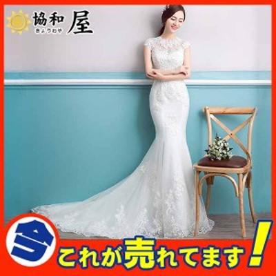 秋新作 超ウェディングドレス aラインドレス レース 二次会 シンプル マキシ マーメイド 結婚式 贅沢 ロングドレス 演奏会
