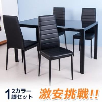ダイニングチェア 椅子 イス レザー食卓椅子 レトロ モダン 北欧 オシャレ コンパクト リビングチェア 家具