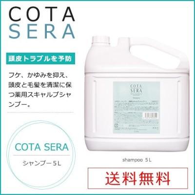 コタ セラ シャンプー 5L 送料無料、あすつく対応可