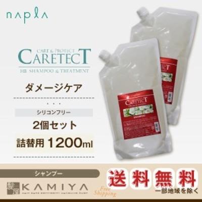 ナプラ ケアテクト HB リペア シャンプー 1200ml 詰替用×2個セット