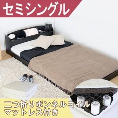 枕元照明付きフロアベッドブラックセミシングル二つ折りボンネルコイルスプリングマットレス付き ブラック セミシングル