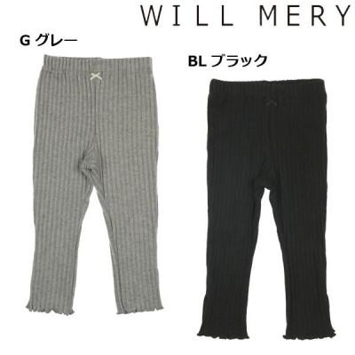 ウィルメリー Will Mery テレコ脇スリットレギンス(80cm-130cm)/0101