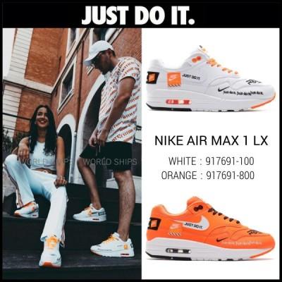 エアマックス1 LX ナイキ スニーカー Nike Air Max 1 LX JUST DO IT 海外正規品