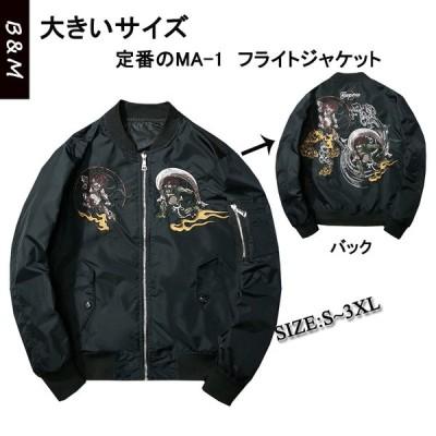 MA-1 MA1 フライトジャケット メンズ 中綿 ダウンジャケット 大きいサイズ アウター ブルゾン ジャケット maー1 春秋冬