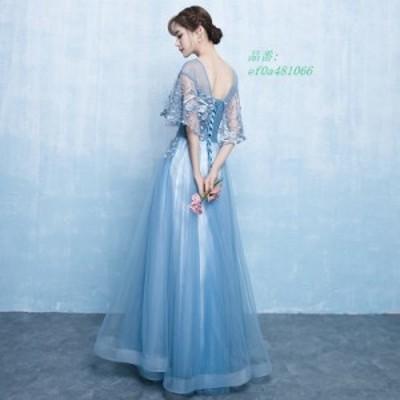 演奏会用ロングドレス パーティードレス 可愛い 大きいサイズ ウエディングドレス 二次会 カラードレス 発表会 撮影用 20代 ブルー 40代