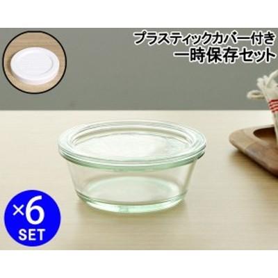 ウェック グルメジャー ガラスキャニスター 300ml 直径XLサイズ WE750 6個 & プラスティックカバー WE024 直径XLサイズ 6個 WECK