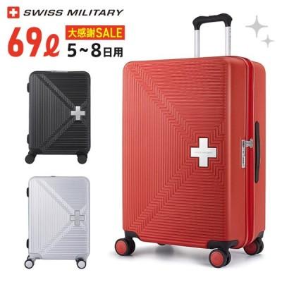 【大感謝SALE】スイスミリタリー スーツケース M726 (Mサイズ/69L/26インチ) フォートレス ファスナー 軽量 鍵 TSAロック キャリーケース