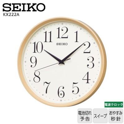 KX222A セイコークロック SEIKO 電波クロック 掛け時計 薄茶木目 電波アナログ時計 30%OFF お取り寄せ
