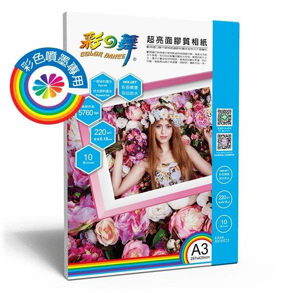 彩之舞 噴墨超亮面膠質相紙-防水 220g A3 (塑膠材質) 10張入 / 包 HY-H131