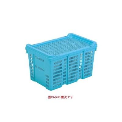 コンテナ サンコー サンテナー A#39用 蓋 ブルー PP製 A#39/業務用/新品