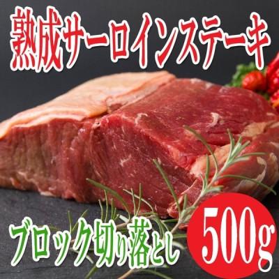 母の日 2021 プレミアム ステーキ 焼き肉 bbq バーベキュー 牛肉 お肉 肉 サーロイン 熟成牛 サーロインブロック 切り落とし 500g