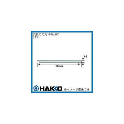 交換こて先 Φ8x90 790P用 EC8 白光 HAKKO