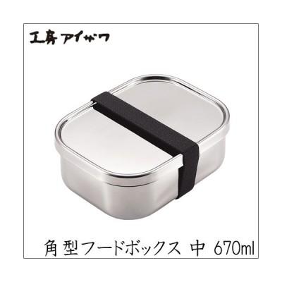 アイザワ 弁当箱 中 角型 フードボックス 670ml